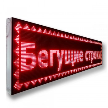 Бегущая строка Led - наружная с WIFI 235см*40см/красная с удлиненным кабелем под USB флешку