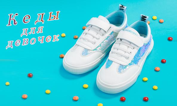 5c7b818a5 Купить ДЕТСКУЮ ОБУВЬ в Украине | Интернет магазин детской обуви КалориЯ
