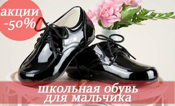 7c1f2918a Купить ДЕТСКУЮ ОБУВЬ в Украине | Интернет магазин детской обуви КалориЯ
