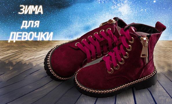 Интернет-магазин детской обуви тм